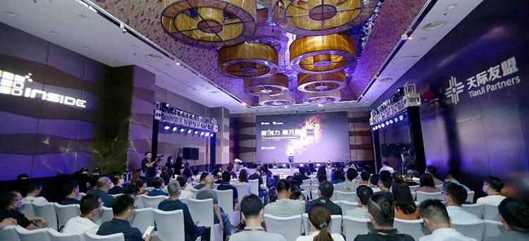 TI Inside威胁情报应用生态协同峰会在京召开