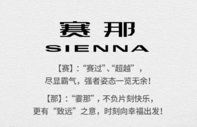 """重磅消息!定名""""赛那""""!广汽丰田SIENNA正式引入国产"""