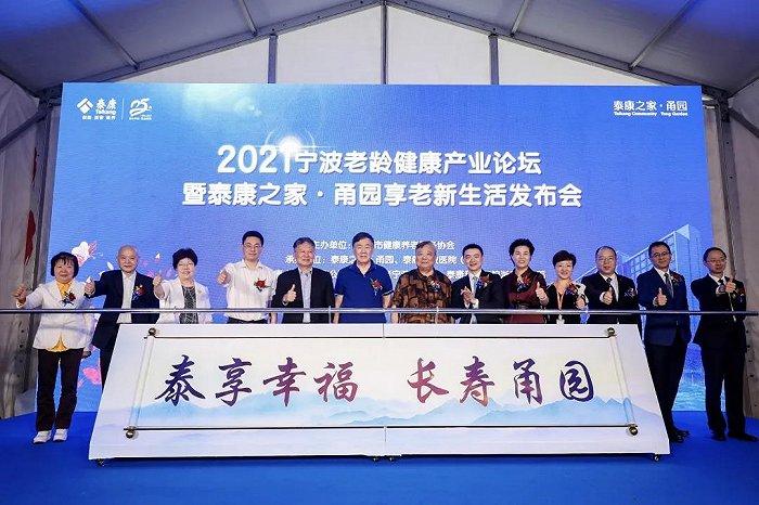 2021宁波老龄健康产业论坛在甬举行,泰康之家·甬园享老新生活盛大发布