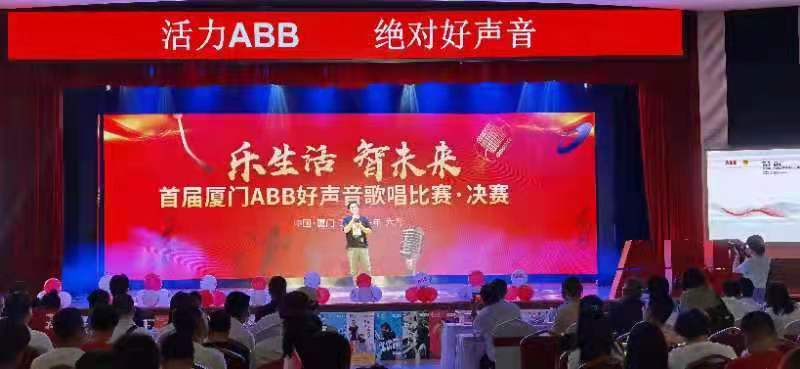 首届厦门ABB好声音歌唱比赛18日举行