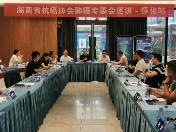 湖南省抗癌协会肺癌专业委员会学术巡讲在怀化开讲