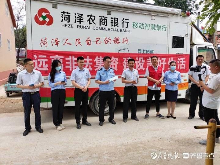 菏泽农商银行:普及金融知识万里行,警银联动聚合力