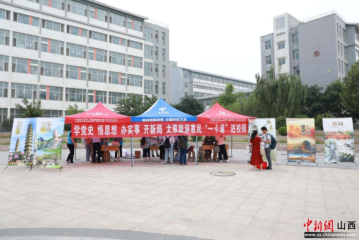 """山西太原举行旅游惠民""""一卡通""""进校园活动"""