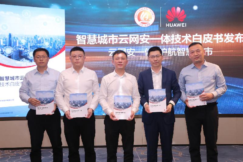 创新县域智慧城市建设,在张家港他们携手发布了《智慧城市云网安一体技术白皮书》