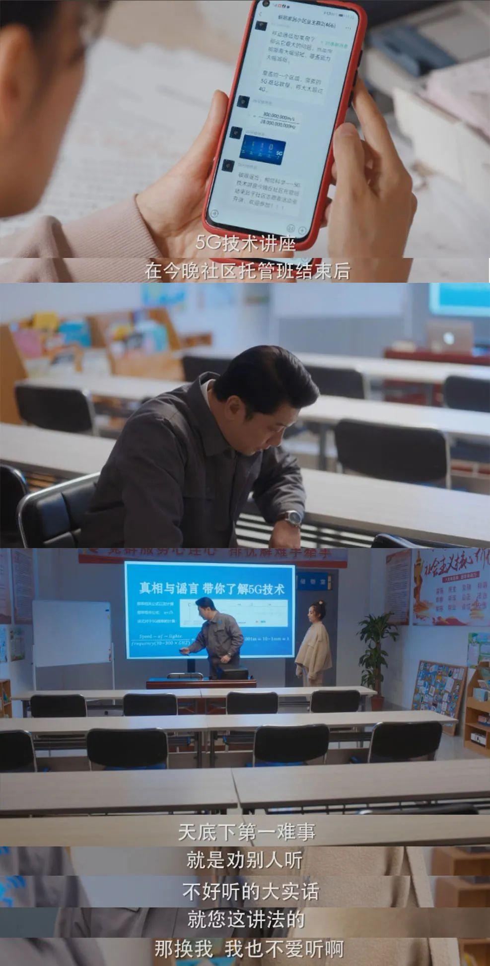 《我们的新时代》田雨5G硬核讲座无人问津,王晓晨暖心安慰