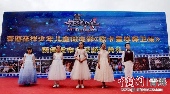 青海少年儿童微电影《欧卡星球保卫战》发布会举行