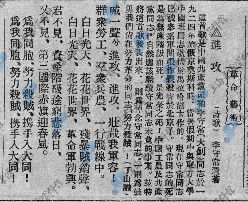 珍贵党史资料《工人之路》在沪发布,李大钊遗著诗歌首次披露