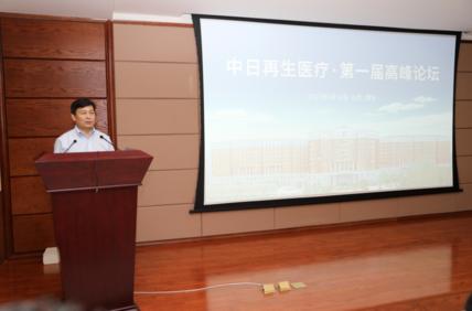 烟台毓璜顶医院举行中日再生医疗第一届高峰论坛