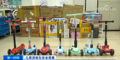 儿童滑板车抽检近3成不合格 网购儿童滑板车抽检不合格率远高于实体店