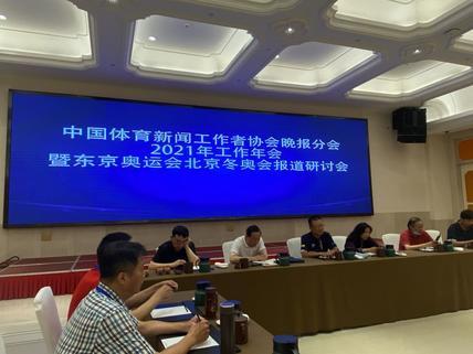 中国体育新闻工作者协会晚报分会年会召开