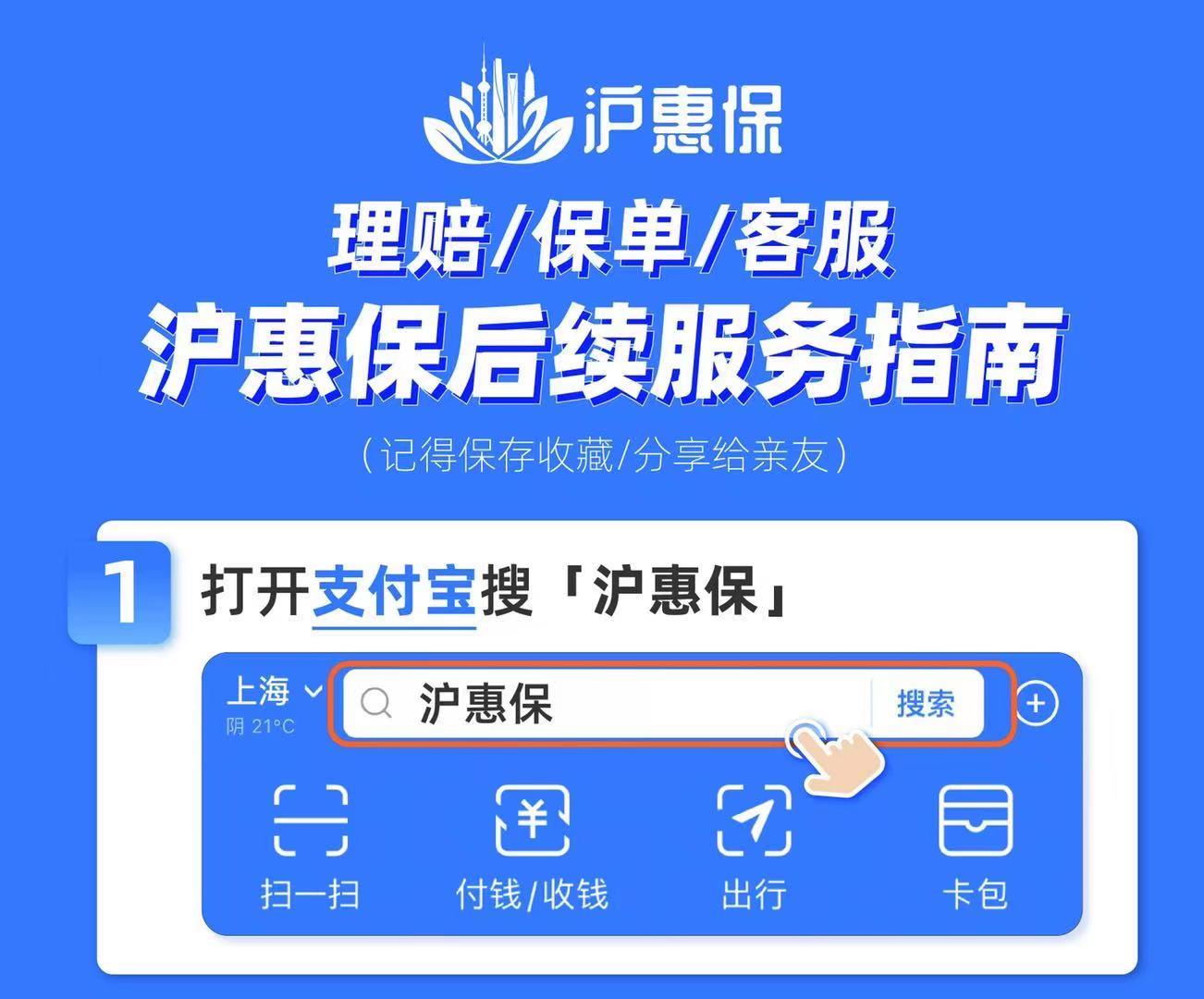 上海超600万人参与沪惠保