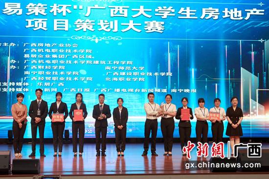 """第三届""""易策杯""""广西大学生房地产项目策划大赛举行"""