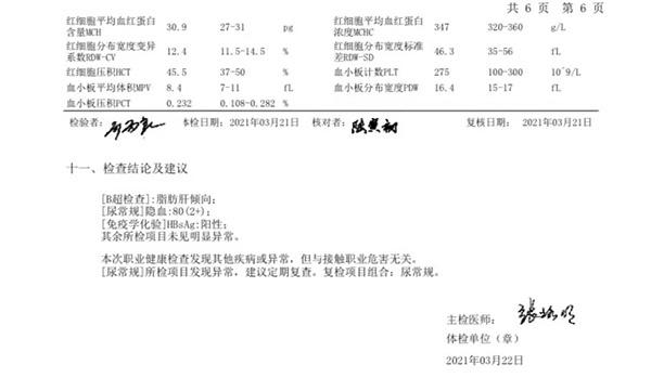 乙肝携带者应聘遭拒录后起诉旭川化学公司侵害平等就业权 法院将开审