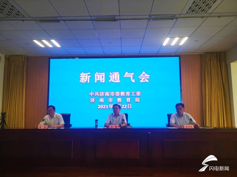 保证睡眠 严控手机……济南市出台十项举措促进中小学生身心健康全面发展