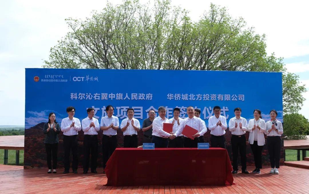 华侨城北方集团与内蒙古科右中旗签约 以文旅产业驱动乡村振兴