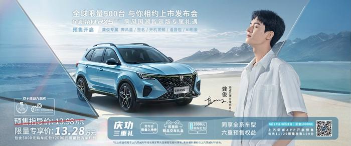 全新荣威RX5 PLUS龚俊限定版售13.28万元 限量500台售罄