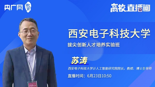 【预告】西安电子科技大学:拔尖创新人才培养实验班