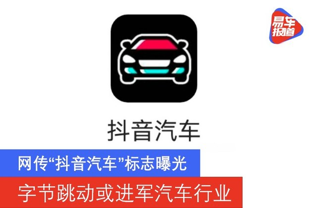 """网传""""抖音汽车""""标志曝光 字节跳动或进军汽车行业"""