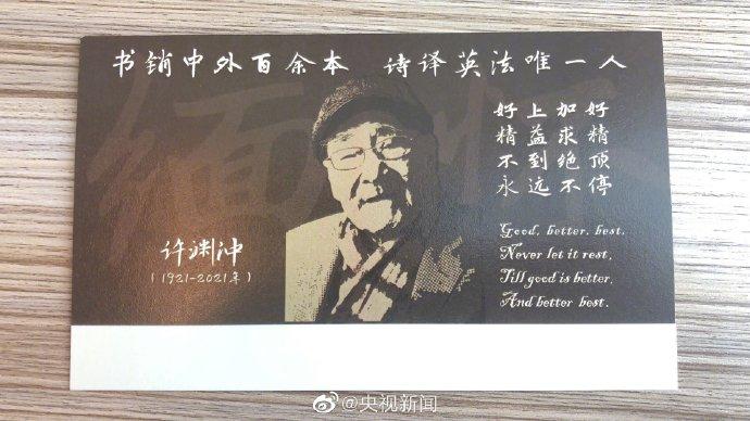 许渊冲告别仪式纪念卡上印双语寄语:不到绝顶,永远不停