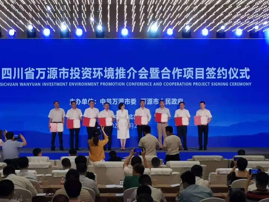 做好招商员、宣传员、联络员、服务员 12位企业家受聘为四川万源招商顾问