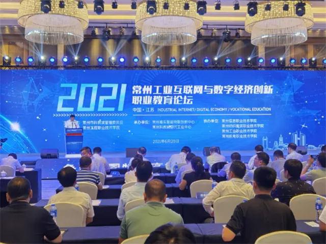 常州工业互联网与数字经济创新职业教育论坛举行