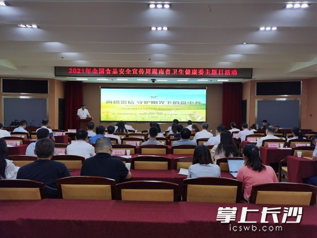 做好冷链食品新冠病毒防控,湖南省卫生健康委食品安全宣传周启动