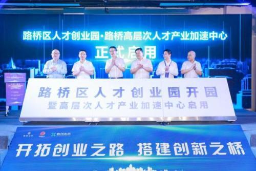 第四届中国·路桥高端智能装备全球创业 创新大赛正式启动