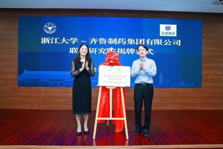 齐鲁制药浙江大学联合研究院成立