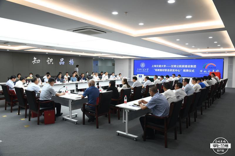 """甘肃省公航旅集团与上海交通大学""""牵手""""成立研发中心"""