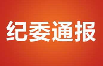 纪委通报!滕州陈庆余接受纪律审查和监察调查