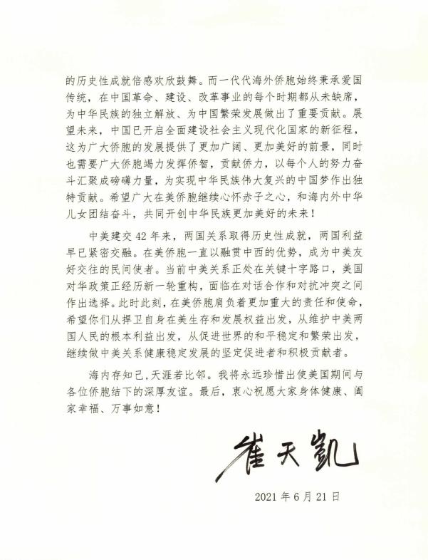 中国驻美大使馆网站截图