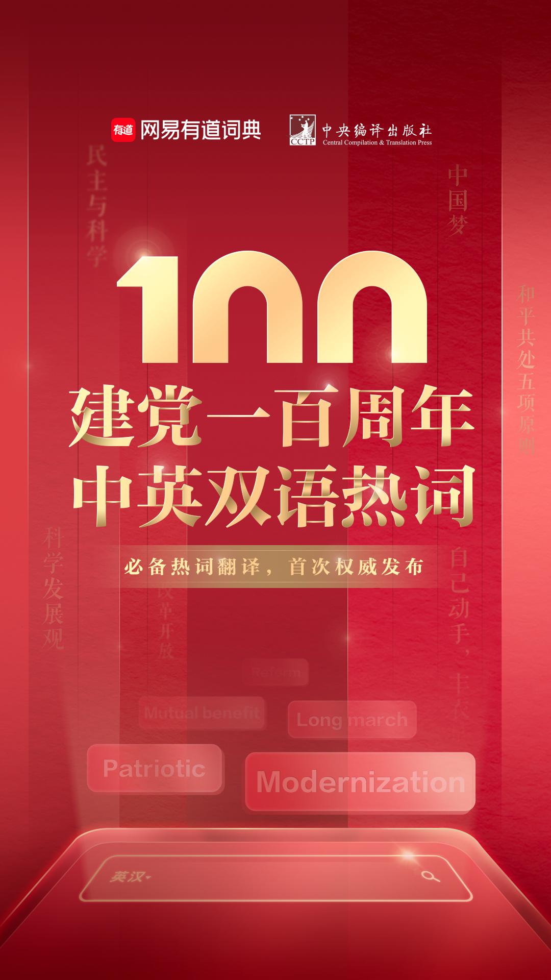 有道词典联合中央编译出版社,首次发布建党百年中英双语热词