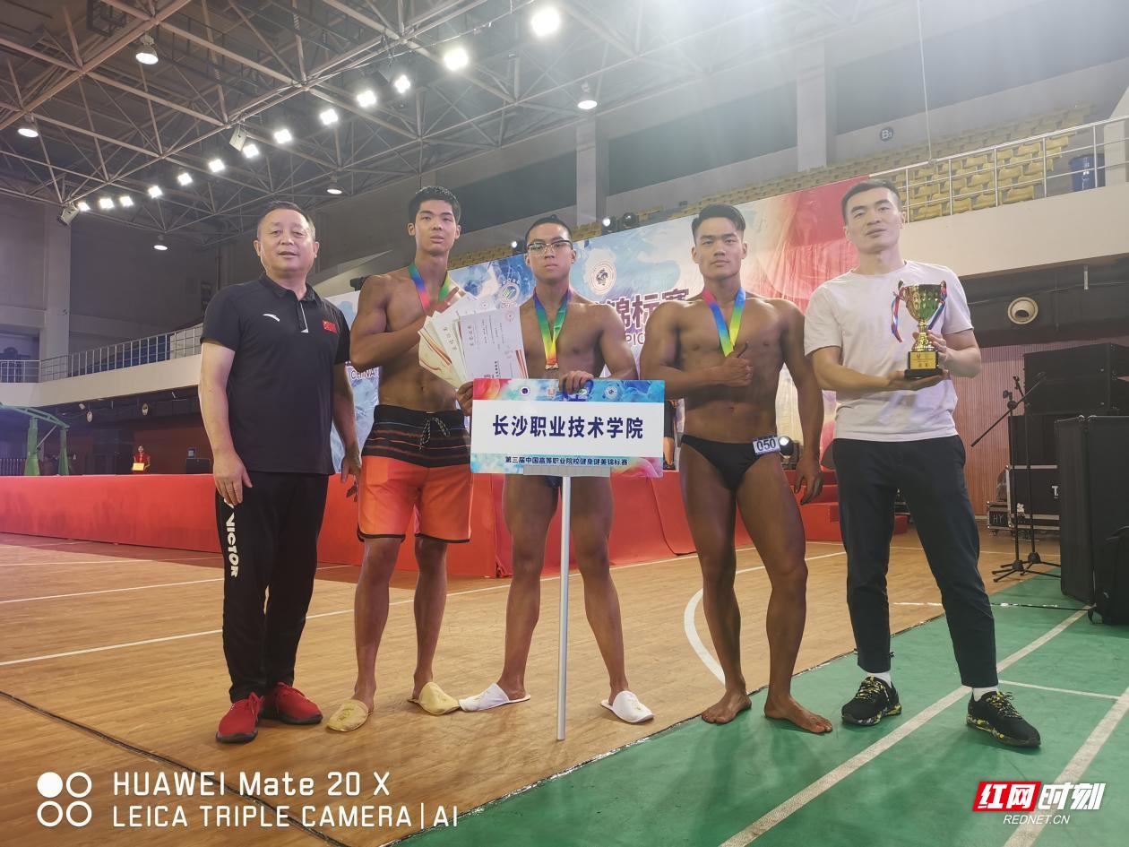 长沙职业技术学院健身健美运动代表队在国赛中再创佳绩