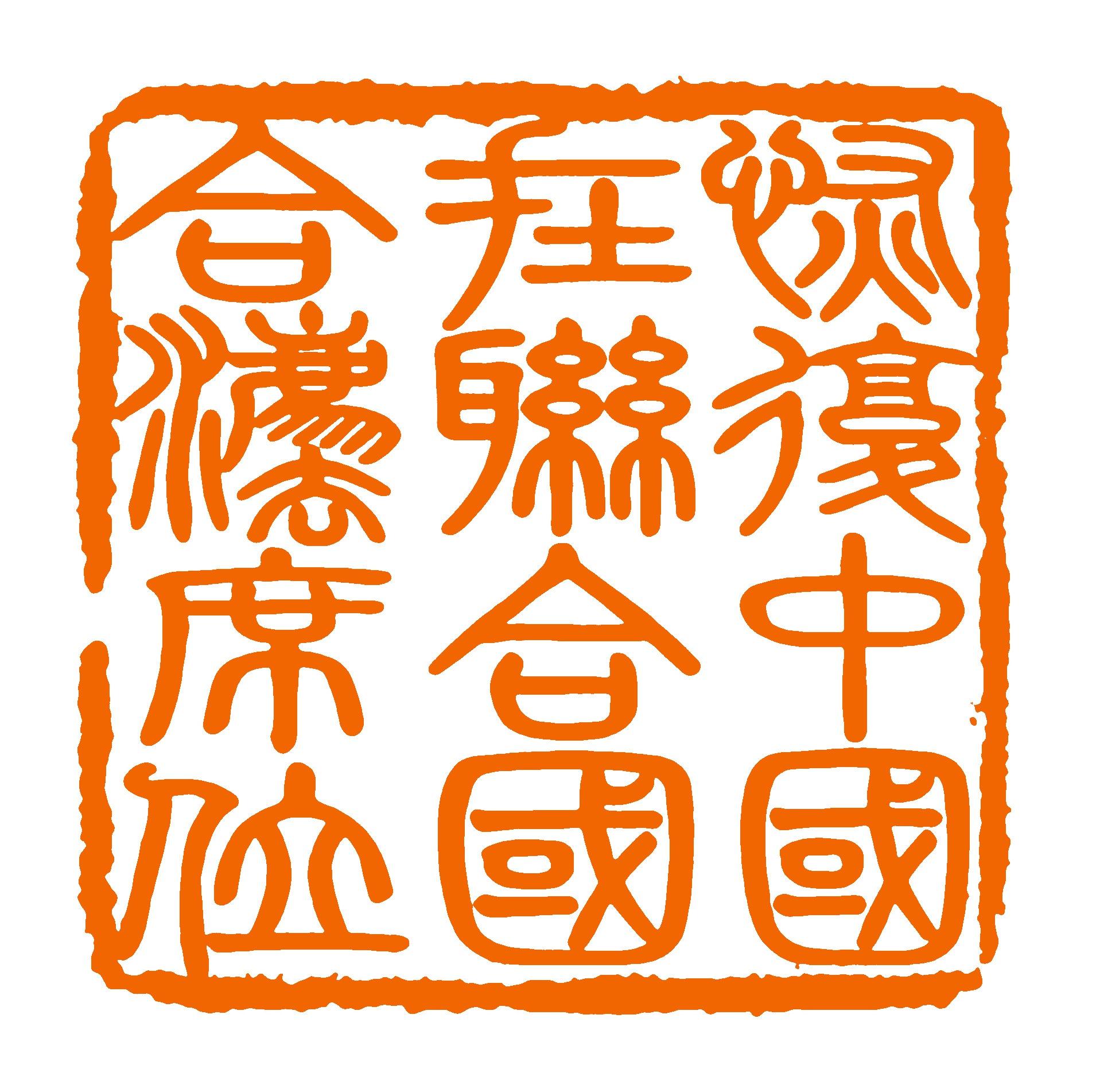 『每日红印』恢复中国在联合国合法席位