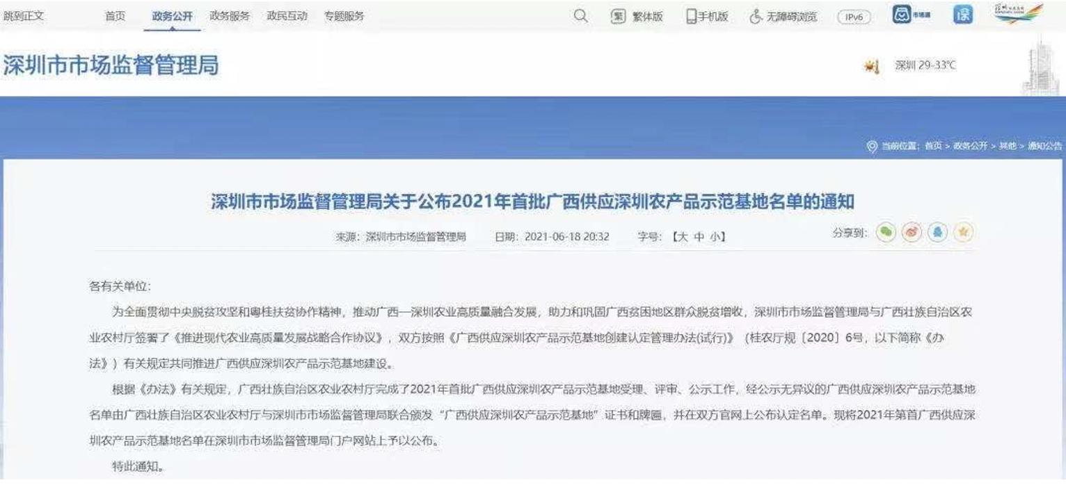 2021年首批广西供应深圳农产品示范基地定了