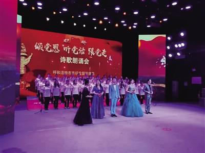 """""""永远跟党走""""——呼和浩特市卫生健康系统 庆祝中国共产党成立100周年文艺演出举行"""