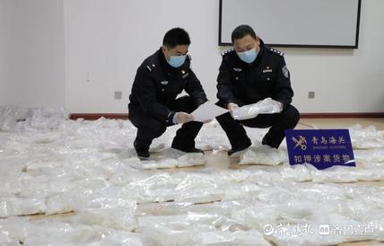 青岛查获近年来全省数量最大可卡因走私案