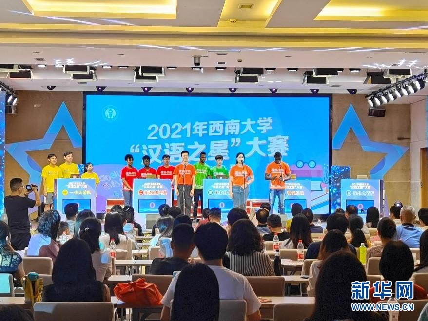 """""""汉语之星""""在世界夜空闪耀——西南大学举办""""汉语之星""""大赛"""