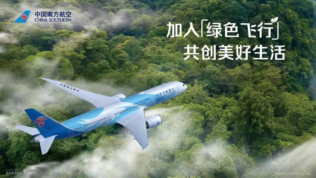 游知道 南航升级绿色飞行品牌 吉祥航空新彩绘机亮相 埃及赴华多航班暂停执飞
