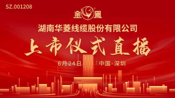 视频直播   华菱线缆6月24日深交所上市仪式