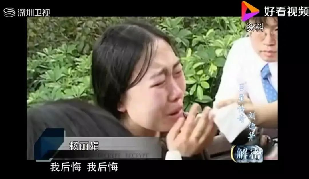 杨丽娟:为追星逼父跳海自杀,那个要嫁给刘德华的女人,如今怎样了