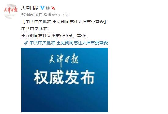 王庭凯任天津市委常委