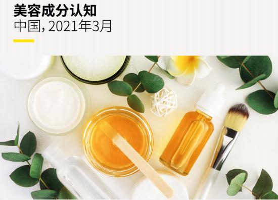 """英敏特发布 功效型护肤赛道崛起,74%的中国女性消费者关注""""有特定功效的成分"""""""