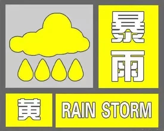 番禺区暴雨天气下学生停课及延迟上学预警信号防御指引