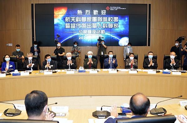 """""""宇宙天团""""走进香港理工大学,两地科学家的手紧握一起"""