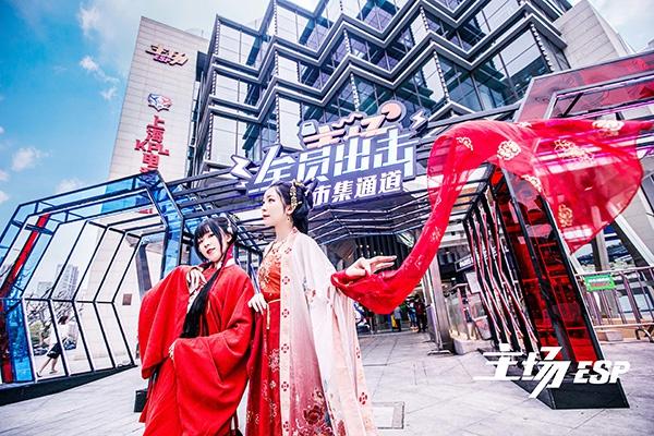 上海这一商场聚焦电竞、二次元和新文创,吸引Z世代年轻人