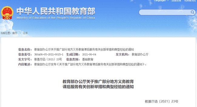 中小学课后服务新要求!天津两区入选全国典型!