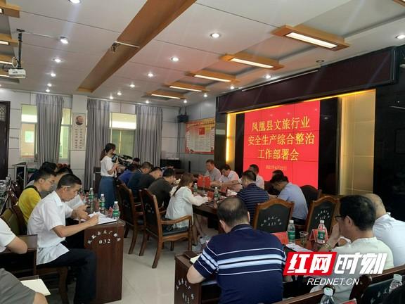 凤凰县文旅行业安全生产综合整治工作部署会召开