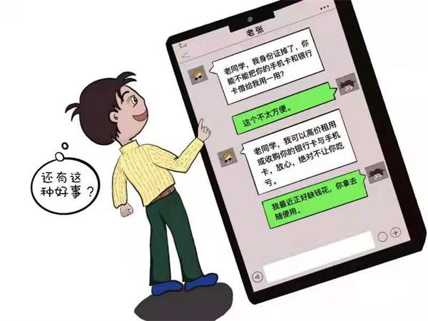 """大学生成校园""""卡商"""" 违法收售银行卡转卖用于电信网络诈骗"""