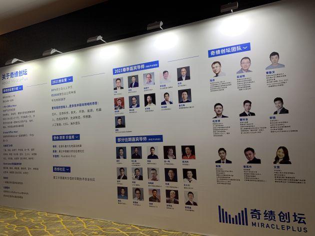 TechWeb武汉 2021奇绩创坛武汉创业者交流会: 在变革浪潮中,我们更要创新技术把握机会
